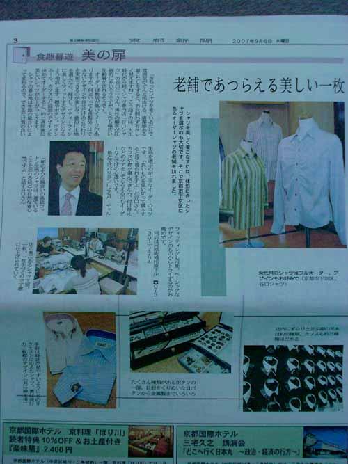 京都新聞に出ました(^^)_a0110103_207287.jpg