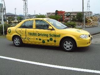 学校 東部 自動車