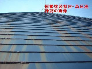 屋根塗装工事_f0031037_18575034.jpg