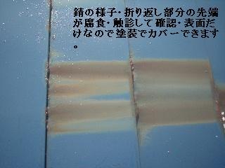 屋根塗装工事_f0031037_185906.jpg