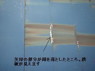 屋根塗装工事_f0031037_18592986.jpg