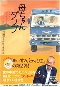 母ちゃんダンプ・9月14日扶桑社より発売_b0119854_9195692.jpg