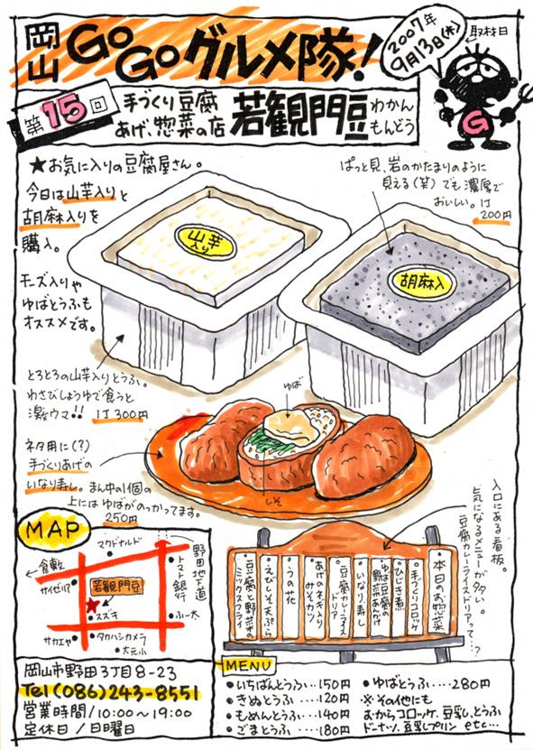 手作り豆腐・若観門豆(わかんもんどう)_d0118987_21454412.jpg