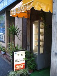 洋食ボリューム@虎ノ門のエビフライとお肉のショーガ焼き_d0044093_025629.jpg