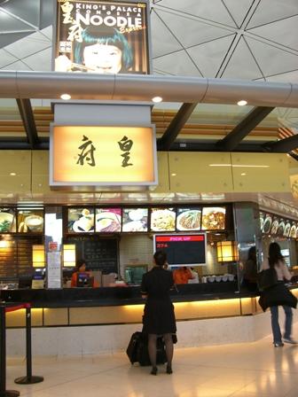 香港旅日記30 空港で香港食_f0059796_13342148.jpg
