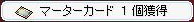 c0105101_1342365.jpg