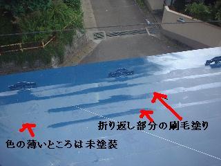 屋根塗装2日目_f0031037_16481983.jpg