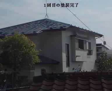 屋根塗装2日目_f0031037_1745922.jpg