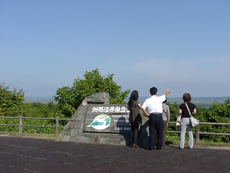 釧路湿原 (気をつけて落ちないでね) 9月14日_f0113639_1528295.jpg