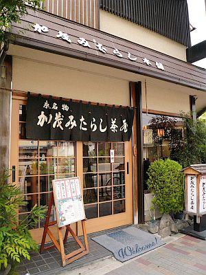 京都食い倒れ・・・2_d0078486_4153333.jpg