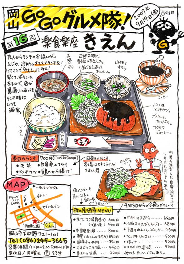 楽食楽座・きえん_d0118987_16203177.jpg