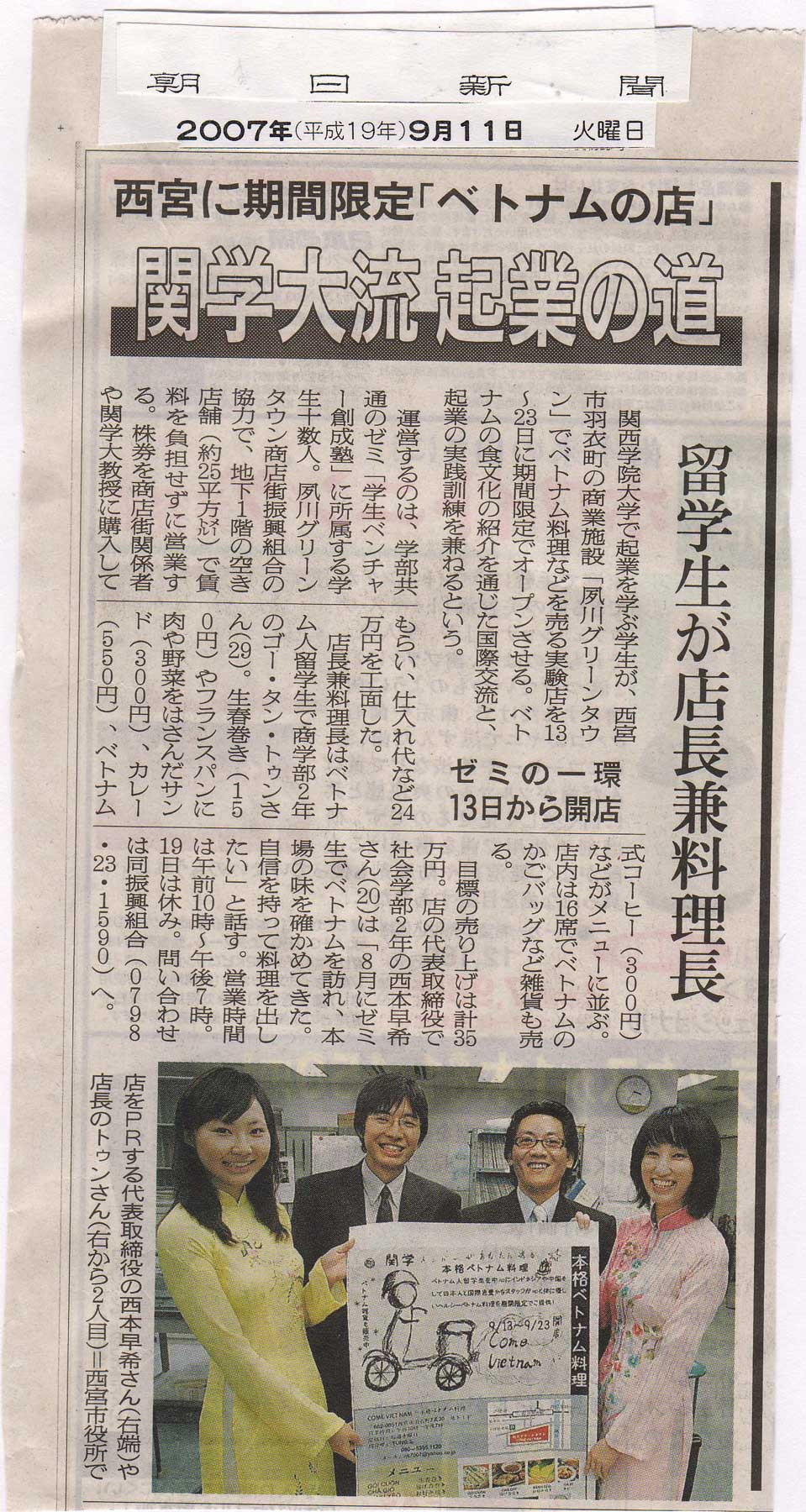 朝日新聞掲載!_b0054727_21393033.jpg