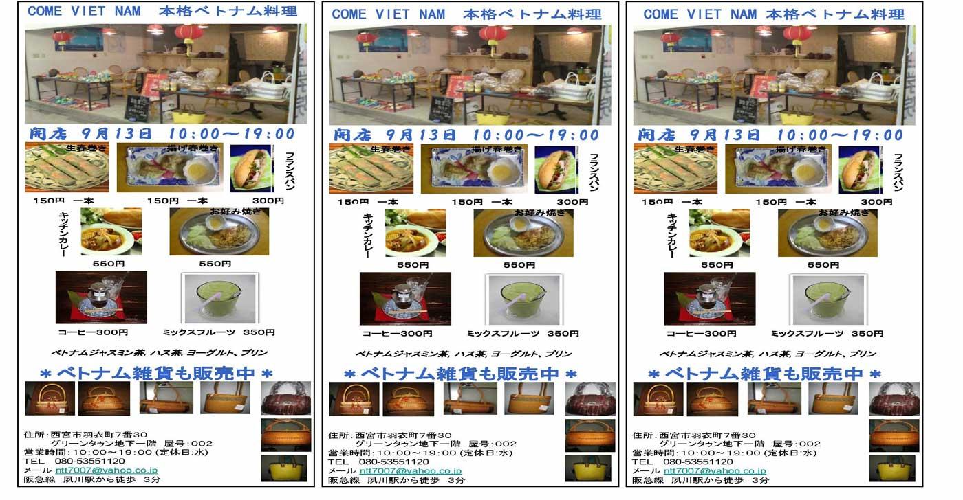 Come Viet Nam 明日開店 _b0054727_2224995.jpg