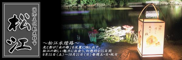 松江水燈路_e0124490_11345494.jpg