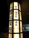 横浜ランを開催!_d0046025_0411550.jpg