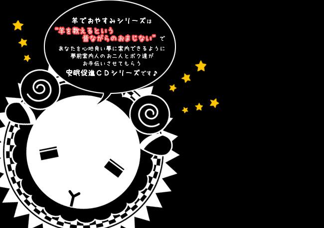 失眠人仕的恩物~羊でおやすみシリーズ~數羊羊~ _b0050927_1485044.jpg