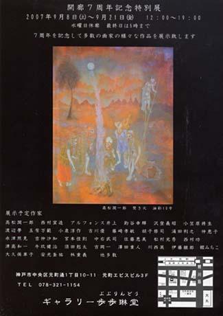 ギャラリー歩歩琳堂 開廊7周年記念特別展_a0093332_19274589.jpg