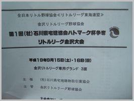 宅建リトルリーグ~テナント発表会_f0099455_15253129.jpg
