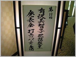 宅建リトルリーグ~テナント発表会_f0099455_154395.jpg