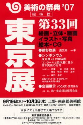 第33回東京展_a0086270_0323519.jpg
