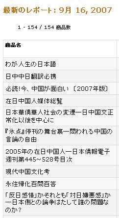 9月前半のアマゾン販売ベストテン_d0027795_903611.jpg