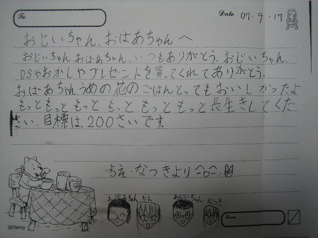 f0083611_862112.jpg