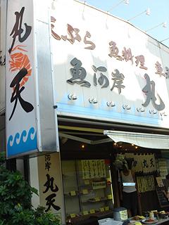 魚河岸丸天_c0025217_8232245.jpg