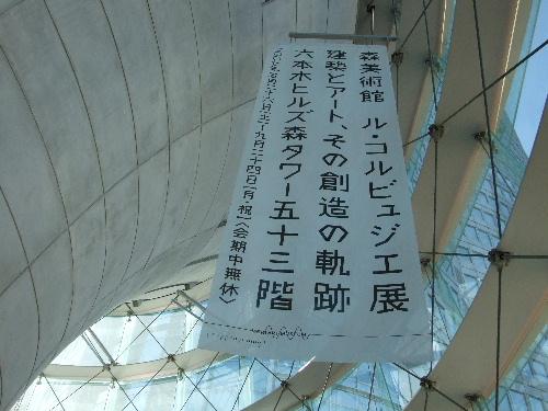 「六本木 グランドハイアット東京 オークドアのトルティーヤ」_a0000029_8205494.jpg
