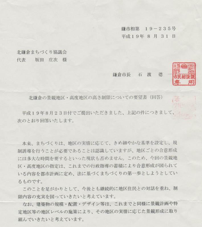 石渡徳一・鎌倉市長から高さ制限に関する要望の回答届く _c0014967_756657.jpg