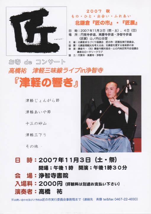 11・3「お寺deコンサート」高橋祐さん:津軽三味線、浄智寺_c0014967_824973.jpg