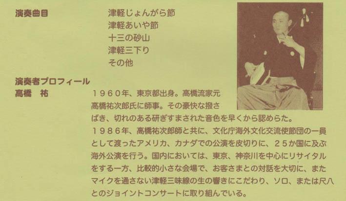 11・3「お寺deコンサート」高橋祐さん:津軽三味線、浄智寺_c0014967_8251399.jpg