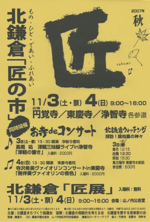 07年秋の北鎌倉匠の市・展は11月3(土)~4(日)に決定!_c0014967_863227.jpg