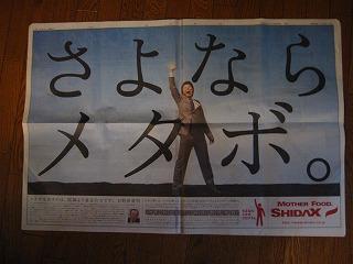 新聞見開き_d0074474_16364688.jpg