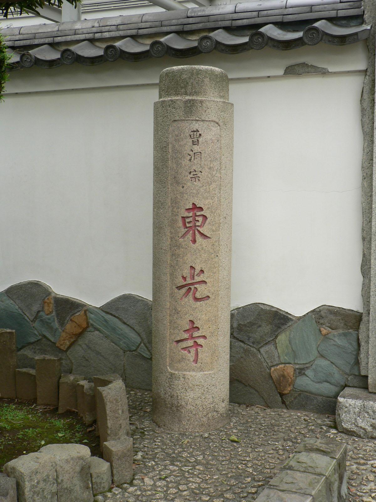 東京荏原歴史物語資料館