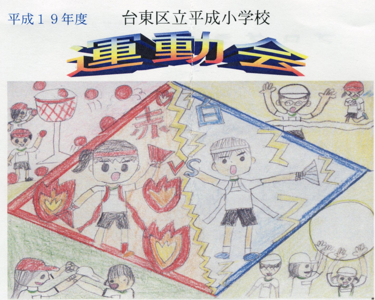 9月30日は平成小学校の運動会_f0073704_23513621.jpg