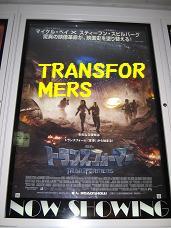 TRANS FORMERS_d0092605_23372462.jpg