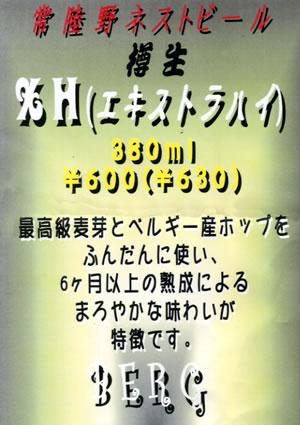 【常陸野ネスト】 XH(エキストラハイ)登場!_c0069047_1354356.jpg