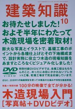 建築知識10月号 発売_c0019551_11405216.jpg