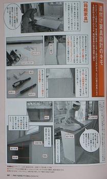 建築知識10月号 発売_c0019551_1141076.jpg