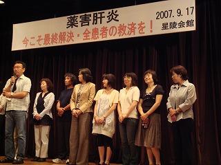 薬害肝炎訴訟 報告・決起集会 ~今こそ最終解決・全患者の救済を!~_b0006774_0182930.jpg