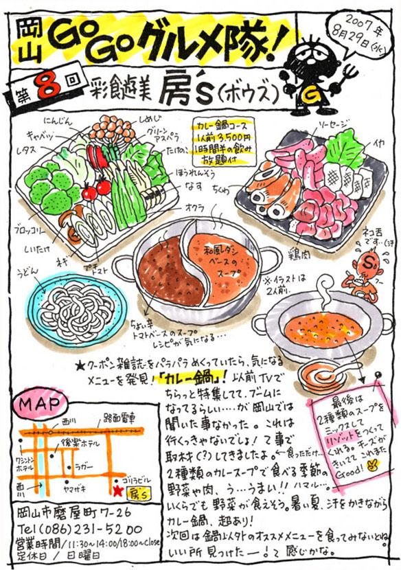 彩食遊美・房\'s_d0118987_15142160.jpg