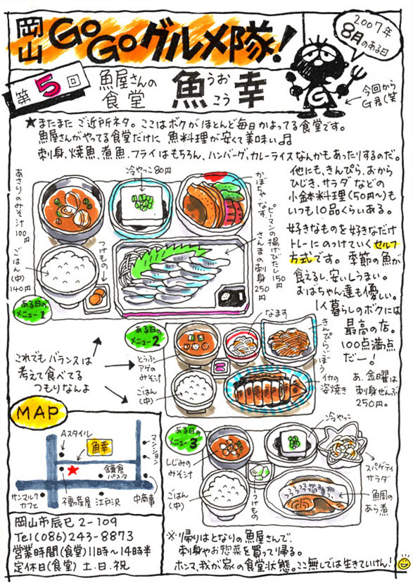魚屋さんの食堂・魚幸_d0118987_1516480.jpg