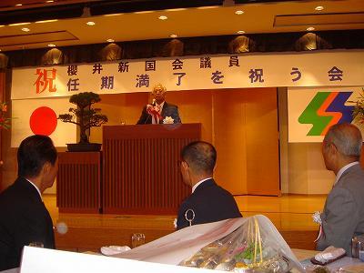 桜井新国会議員任期満了を祝う会_f0019487_1025464.jpg