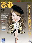 中国コンサート_c0047605_0264096.jpg