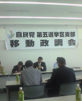 自民党政調会_d0003224_14481540.jpg