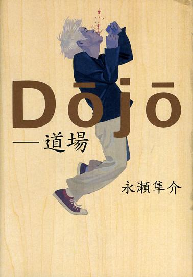 DO-JO(道場)_c0075725_15501120.jpg