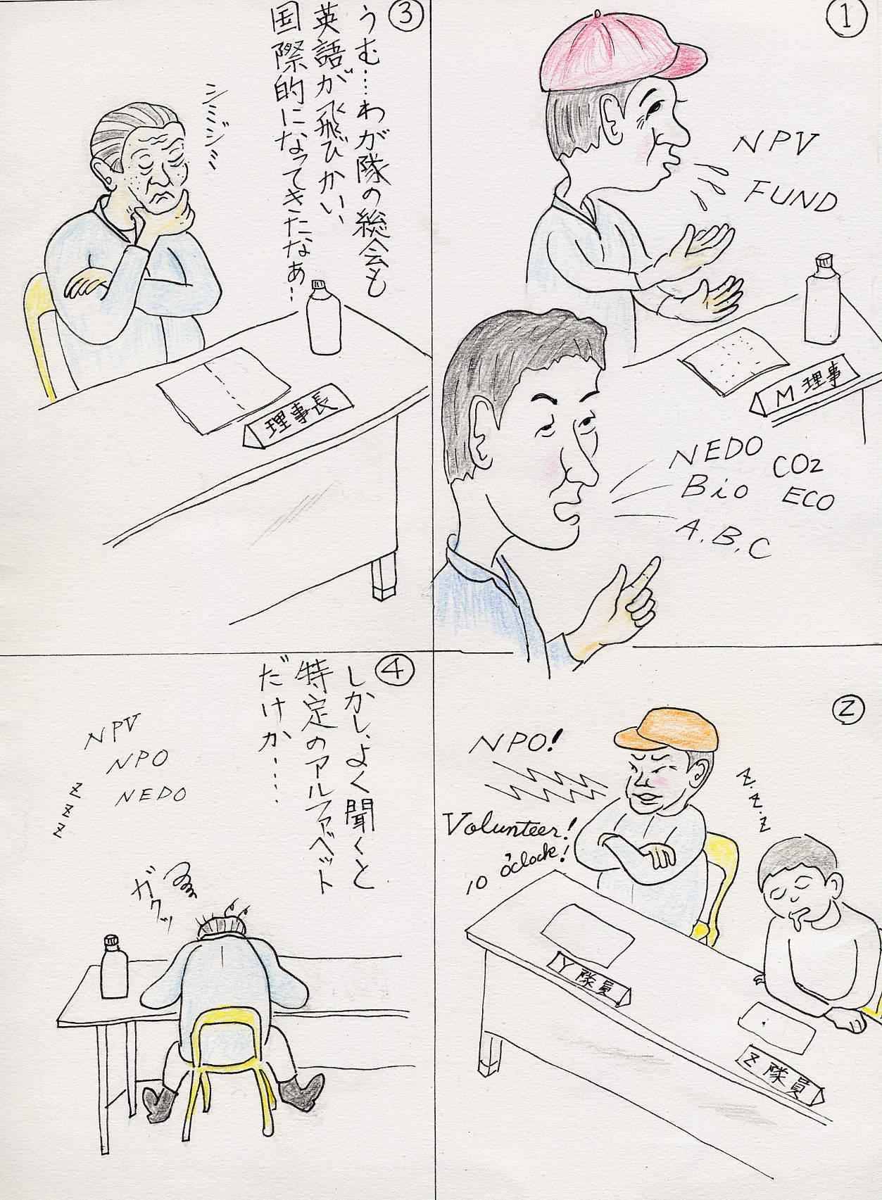 「まんが道場」・8/片岡_a0051539_5211999.jpg