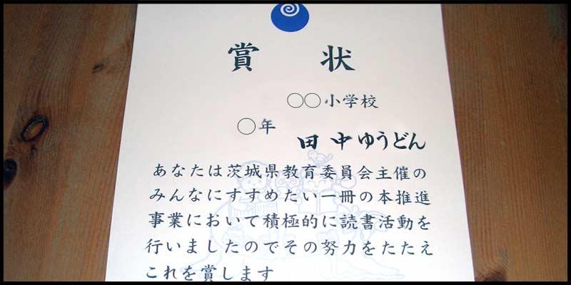 ゆうどん、初の賞状&代表!!!!!_f0119369_10365740.jpg