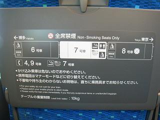 新幹線。_b0095981_8504840.jpg
