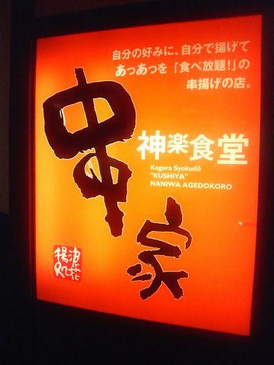 串カツバイキング列伝 in 梅田(神楽食堂)_f0097683_21593775.jpg